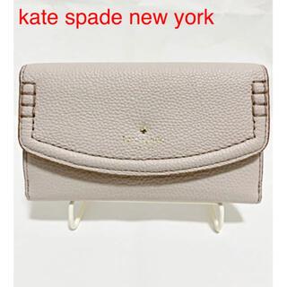 ケイトスペードニューヨーク(kate spade new york)の【美品】kate spade new york ケイトスペード 三つ折り財布(財布)