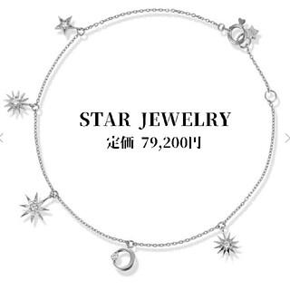 STAR JEWELRY - スタージュエリー K18WG MOON & SUN ブレスレット K18 750