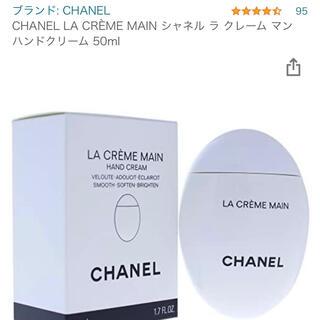 シャネル(CHANEL)のCHANEL LA CREME MAIN(ハンドクリーム)