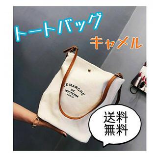 トートバッグ キャンバス 大容量 韓国 カジュアル オシャレ キャメル(トートバッグ)