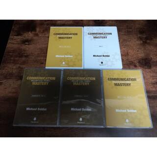 CD+DVD「コミュニケーション・マスタリー」マイケル・ボルダック自己啓発★(CDブック)