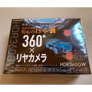 ドライブレコーダー HDR360GW 360°カメラ+リヤカメラ