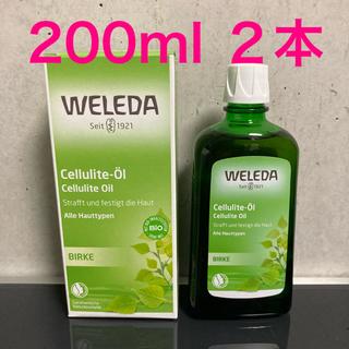 WELEDA - WELEDA ホワイトバーチオイル 200mL 2本