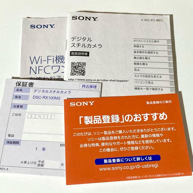 SONY(ソニー)のSONY DSC-RX100M2 スマホ/家電/カメラのカメラ(コンパクトデジタルカメラ)の商品写真