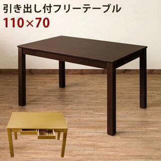 引出し付き フリーテーブル 110×70cm ブラウン(ダイニングテーブル)