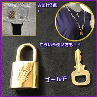 LOUIS VUITTON - ルイヴィトン パドロック(南京錠) ゴールドカラー 312番鍵1ヶおまけ3点付き