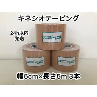 キネシオテープ テーピング 幅5cm×長さ5m 3本セット【折りたたみ発送】