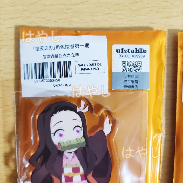 集英社(シュウエイシャ)の禰豆子様専用 5/31 ご購入予定 エンタメ/ホビーのおもちゃ/ぬいぐるみ(キャラクターグッズ)の商品写真