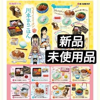 川本家のごはん 3月のライオン リーメント ぷちサンプルシリーズ