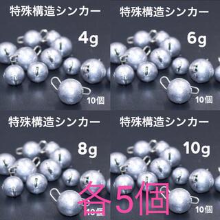 特殊構造シンカー【4g 6g 8g 10g 各5】バス釣り フットボールヘッド(釣り糸/ライン)