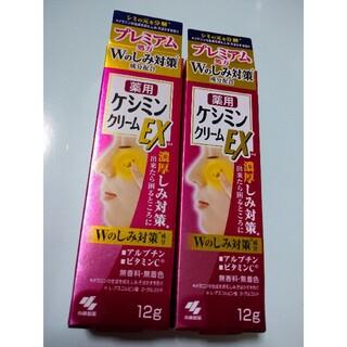 コバヤシセイヤク(小林製薬)の薬用 ケシミンクリーム EX 2本セット(フェイスクリーム)