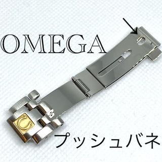 オメガ(OMEGA)の【新品・送料込み】オメガ OMEGA クラスププッシュボタンバネ(その他)
