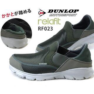 ダンロップ(DUNLOP)の【ダンロップ】 リラフィット 023 (深緑) 24.5/4E(その他)