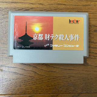 ファミリーコンピュータ - ファミコン 京都財テク殺人事件