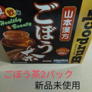 コストコ(コストコ)のコストコ ゴボウ茶♡2パック♡(健康茶)