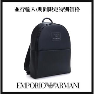 エンポリオアルマーニ(Emporio Armani)の20%OFF・即購入歓迎■EMPORIO ARMANI バックパック■(バッグパック/リュック)