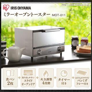 アイリスオーヤマ - アイリスオーヤマ ミラーオーブントースター MOT 011