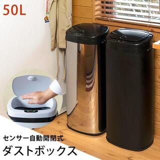 センサー自動開閉式ダストボックス 50L シルバー(ごみ箱)