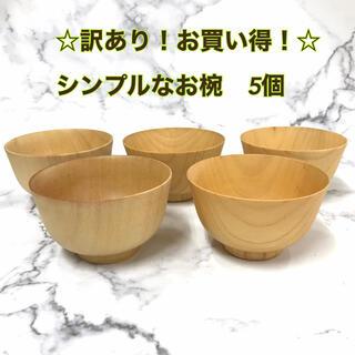 ☆訳ありB品☆お買い得です。木製のシンプルなお椀 ナチュラル 5客 B品