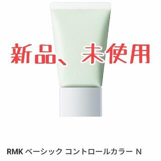 RMK - RMK ベーシック コントロールカラー N 03