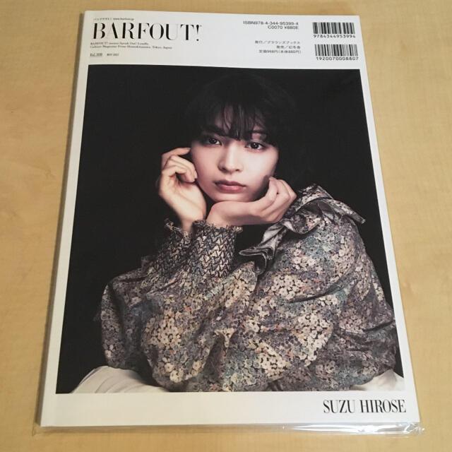 Johnny's(ジャニーズ)のBARFOUT!  バァフアウト  vol.308 永瀬廉 エンタメ/ホビーの雑誌(アート/エンタメ/ホビー)の商品写真
