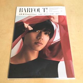 Johnny's - BARFOUT!  バァフアウト  vol.308 永瀬廉