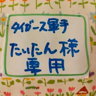 組阪神タイガース軍手