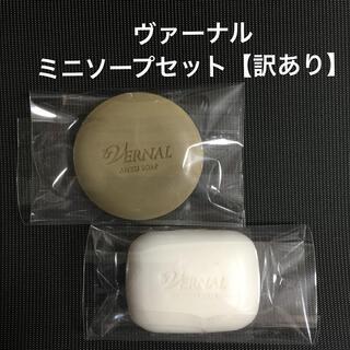 VERNAL - ヴァーナル   ミニソープ セット【訳あり】