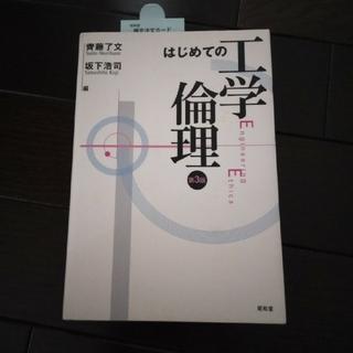 はじめての工学倫理 第3版(科学/技術)