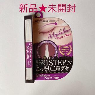【新品未開封】シェモア メジカライナーナイト&ハード