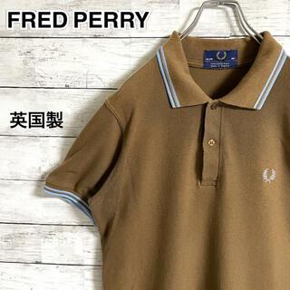 FRED PERRY - 【激レア】フレッドペリー☆刺繍ロゴ ブラウン 半袖ポロシャツ 英国製 M12