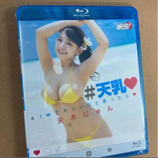 天木じゅん/#天乳♥ #1mmでもいいなと思ったら♥  新品未開封Blu-ray