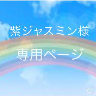 ジャニーズウエスト(ジャニーズWEST)の紫ジャスミン様専用♡うちわ2本(アイドルグッズ)