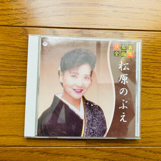 【CD】決定版 全曲集 松原のぶえ(演歌)
