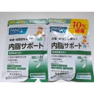 FANCL - ファンケル内脂サポート✨33日分➕30日分✨