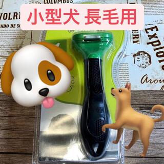 ★最安値★ ファーミネーター 小型犬 長毛種用 犬用 グリーン ブラシ 抜け毛
