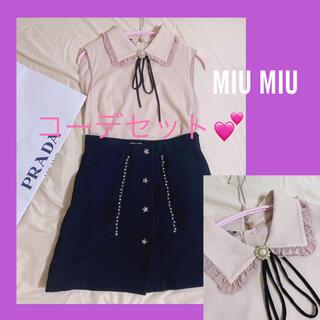 ミュウミュウ(miumiu)のミュウミュウ miumiu  コーデセット ピンク スカート ビジュー ビジュー(セット/コーデ)