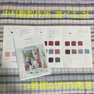 ランドセルカタログ2022 中村鞄(女の子用革見本つき)+選べる2社同梱(ランドセル)