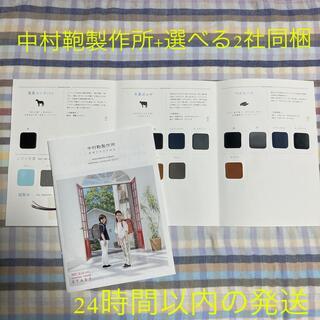 ランドセルカタログ2022 中村鞄(男の子用革見本つき)+選べる2社同梱(ランドセル)