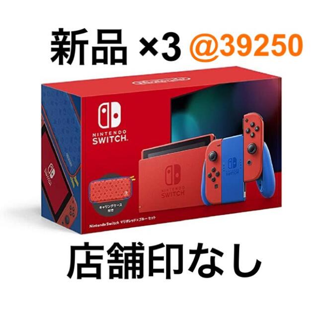 Nintendo Switch(ニンテンドースイッチ)のスイッチ マリオ レッド×ブルー switch マリオ レッド ブルー セット エンタメ/ホビーのゲームソフト/ゲーム機本体(家庭用ゲーム機本体)の商品写真