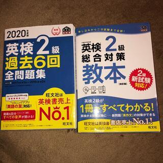 英検2級教本 改訂版/英検2級過去6回全問題集
