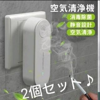 【マイナスイオン】ミニ空気清浄機 イオン発生 コンセント型 白色 2個セット