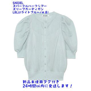 snidel - 【新品未使用】SNIDEL スパークルシアーハーフスリーブカーディガン