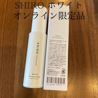 shiro - shiro  ホワイト オードパルファン 40ml