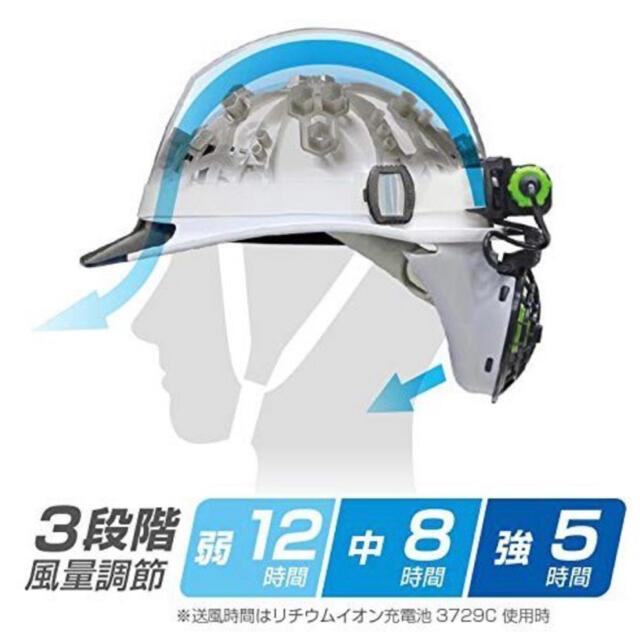 タジマ 清涼ファン風雅ヘッド フルセット 熱中症対策品 FH-AB18SEGW スマホ/家電/カメラの冷暖房/空調(扇風機)の商品写真
