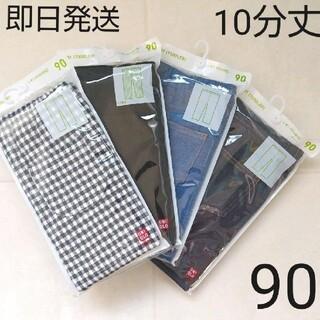 UNIQLO - 新品  ユニクロ レギンス 10分丈 4本 セット 90  黒 白×黒 デニム