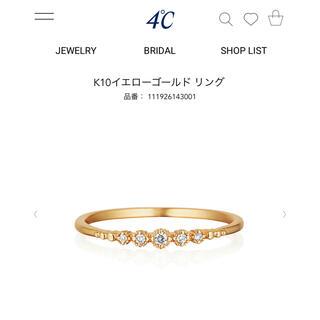 4℃ - 4℃ ダイヤモンド リング