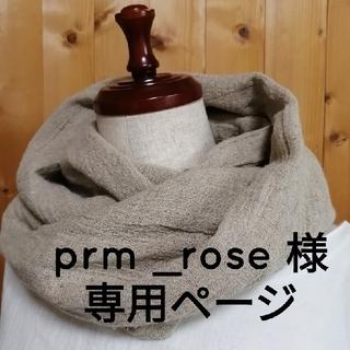 prm _rose 様専用ページ(マフラー/ストール)