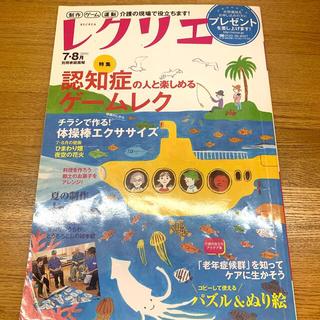 レクリエ2冊(2015.7・8月)(2014.3・4月)(専門誌)