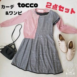 tocco - 【セットコーデ】tocco closet|トッコ のカーディガン & ワンピース